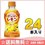 〔クーポン配布中〕ポッカサッポロ ぽっかぽかレモン 310mlペットボトル 24本入〔ホットレモン ビタミンC HOT用 ホット用 はちみつ入り 温かい はちみつ入り コクのある味わい〕