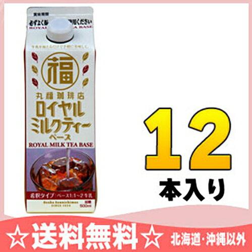 丸福珈琲店 ロイヤルミルクティーベース 500ml紙パック 12本入〔希釈 紅茶 牛乳と 加糖 紙パック〕