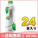 〔クーポン配布中〕ココマックス cocomax 280mlペットボトル 24本入〔100% Coconut Water Isotonic Drink.ココナッツウォーター〕
