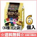 キーコーヒー ドリップオン バラエティパック (6種×2袋) 6個入〔KEYCOFFEE 珈琲 バラエティー こーひー コーヒー 詰め合わせ バラエティセット〕
