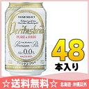 パナバック ヴェリタスブロイ ピュアアンドフリー 330ml缶 24本入×2 まとめ買い〔ノンアルコールビール 炭酸飲料 VERITASBRAU Pure&Free〕