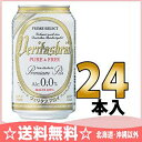 パナバック ヴェリタスブロイ ピュアアンドフリー 330ml缶 24本入〔ノンアルコールビール 炭酸飲料 VERITASBRAU Pure&Free〕
