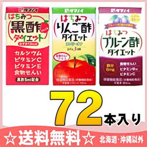 タマノイ はちみつシリーズ3種セット 125ml紙パック 24個入×3パック