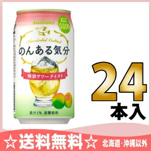 Fill up Suntory のんある feeling Kishu; 24 0.00% of canned 350 ml Motoiri [plum liqueur sour taste alcohol frequency calorie zero saccharide zero]