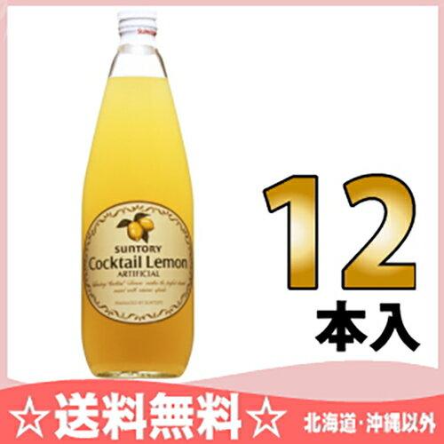 サントリー カクテルレモン 780ml瓶 12本...の商品画像