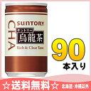 〔クーポン配布中〕サントリー ウーロン茶 160g缶 30本入×3 まとめ買い〔Suntory 烏龍茶 ミニ缶〕