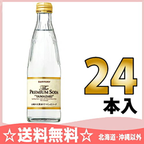 サントリー ザ・プレミアムソーダ YAMAZAKI 240ml 瓶 24本入〔SUNTORY THE PREMIUM SODA 240ミリ ボトル ミキサー カクテル ミリビン〕