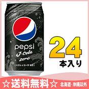 サントリー ペプシ Jコーラ ゼロ 340ml 缶 24本入〔ペプシコーラ 340ミリ缶 PEPSI NEX〕