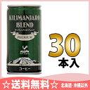 富永貿易 神戸居留地 キリマンジャロブレンドコーヒー 185g缶 30本入〔缶コーヒー キリマンジャロコーヒー 珈琲 とみなが〕