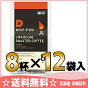 UCC DRIP POD(ドリップポッド) 炭焼珈琲 8杯×12箱入り〔UCCドリップポッド DRIP POD エコポッド ECO-POD〕