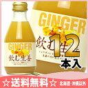 ユウキ食品 飲む生姜(のむしょうが) 180g瓶 12本入〔YOUKI しょうが  清涼飲料水〕