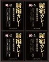 【RX_8】国土交通省・地場産認定品 『新宿カレー』TOKYO X(エックス)豚肉使用8個セット