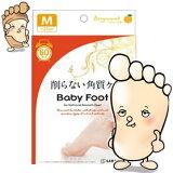 簡単に使える♪【baby foot ベビーフット イージーパックSPT スピードタイプ(Mサイズ 27cmまで対応)ベルガモットの香り】(BABY FOOT,かかとケア,フットケア,足裏,角質ケア)