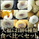 もちもち♪大福&お餅6種食べ比べセット!「6種類(大福もち・...