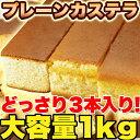 【メチャ安!!】本場長崎のプレーンカステラ大容量1kg(3本...