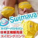 日本正規販売店!赤ちゃん用スイミングパンツ!【Swimava...