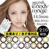 ���饳�� �٤ʤ� 1���� ��������åȥ����ǥ����ޥ��å� 1Ȣ2������ ����ͧ���ں߸ˤ��ꡪ�������б��ۡ����٤륪�ޥ��ա�Candy magic �����ޥ� 14.5mm �����ǥ��ޥ��å� ���顼������ �����ץ� �Ȥ���� ���饳�� �٤ʤ� 1���� �����ǥ����ޥ��å�