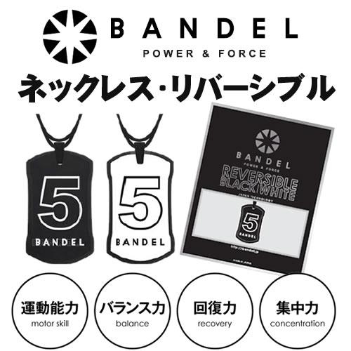 NEWバンデル ナンバーネックレス リバーシブル【送料無料】【正規販売店】BANDEL n…...:candy:10105281