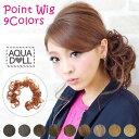 アクアドール ポイントウィッグ ポップカールロープウィッグ wgt010 ポイントウィッグ コスプレ ウィック ウイッグ かつら つけ毛