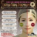 リフトアップテープ プレミアム (コスプレ用テーピング) 3m巻 コスプレ メイク 引き上げ 補正 整形テープ