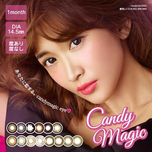 キャンディーマジック マンスリー 1箱1枚×2箱 (ネコポス送料無料) カラコン 1ヶ月 度あり