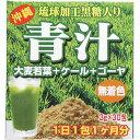 ショッピング琉球 青汁 琉球加工黒糖入り 3g×30包