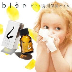 鼻用保湿オイル bien (ビアン) 15ml (メール便送料無
