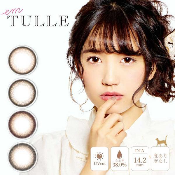 em TULLE (エンチュール) 1箱10枚 (ゆうパケット送料無料) カラコン ワンデー