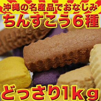 """在偉大的價格出現沖繩產品""""燈籠 chinsuko""""! 下巴 chinsuko 產品紅甘薯鳳梨黑色糖巧克力香草椰子沖繩零食糖果套房"""