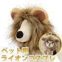 ペット たてがみコスチューム ライオン 耳付き ハロウィン 仮装 コスプレ 帽子 猫 小型犬 LP-03
