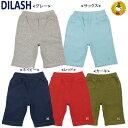【30%OFF】【DILASH】ディラッシュ しっかり素材の厚手天竺ハーフパンツ(5分丈)¥1700→¥1190(税抜)