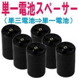 【】売れてます! 単一電池用 電池スペーサー 6個セット 電池変換アダプター エネループよりお買い得!【単一電池/単一乾電池/単1電池/単1乾電池/アダプター/スペーサー/変換ソケ