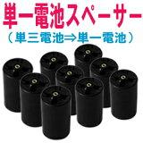 【】売れてます! 単一電池用 電池スペーサー 9個セット 電池変換アダプター エネループよりお買い得!【単一電池/単一乾電池/単1電池/単1乾電池/アダプター/スペーサー/変換ソケ