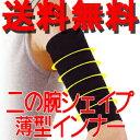 [ ]※美しいスタイルの維持に美的科学[シェイプアップ二の腕シェイプアップ]二の腕引き締めシェイプアップサポーター、着ているだけ燃焼運動にも加圧補正下着 カラー:ブラック ベージュ