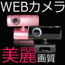 ■★[送料無料]リピーター続出一味違う美麗画質最大500万画素の高画質WEBカメラ(ウェブカメラ PCカメラ USBカメラ) USB接続 マイク内蔵 skype(スカイプ) やmsnメッセンジャー、テレビ電話にも対応