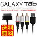 【送料無料】大画面で映像や写真を上映できます!ドコモ スマホGALAXY Tab ギャラクシータブ (SC-01C)/GALAXY Tab 7.0 Plus(SC-02D)専用コンポジットAVケーブル USB付 汎用3RCAコンポーネント端子(映像端子/音声端子LR)出力 車載モニターやプロジェクターにも対応