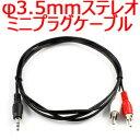 【送料無料】φ3.5mmステレオミニプラグ-(赤白)音声端子ケーブル 1.5m