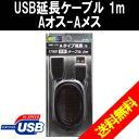 [送料無料]USB延長ケーブル1mAオス-Aメス USB2.0/1.1対応マウスやキーボード、フラッシュメモリーUSBメモリー等のUSB延長ケーブルとしてUSB充電器の延長ケーブルとしてもつかえます