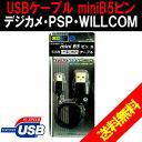 【送料無料】デジカメ・PSP・ウィルコム充電転送に!PS3ワイヤレスコントローラーの充電も可能!ミニUSBケーブル(miniB 5ピンオス)