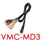 【】SONY(ソニー) サイバーショット用DSC- W390 W380 VMC-MD3 TX5互換マルチ端子専用ケーブル