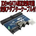 【送料無料挑戦】HDD救済/再活用の最新版マルチツール!IDE⇔SATA相互変換可能/ハードディスク