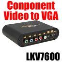 ★【送料無料】コンポーネントビデオをVGAに変換するアップスキャンコンバーター LKV7600 VGA入力で1台のモニターで切り替え可能 XBOX360 appleTV(アップルTV) Nintendo Wii PSP2000/3000 接続可能 Windows/Mac対応