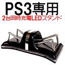 ★【送料無料】PS3(Playstation3)専用 コントローラー 2台同時充電可能 ブルーLED発光スタンド miniUSB5ピン(PIN)端子 SONY(ソニー) プレイステーション3 本体周辺機器