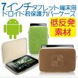 【送料無料】【在庫限り】週間アスキー掲載で大人気! 7インチ タブレットPC端末用 アンドロイド(Android) 端末 低反発素材 ドロイド君 保護ケース Google Nexus 7/GALAXY Tab 7.0 REGZA Tablet IdeaPad Tablet ICONIA TAB A100 GALAPAGOS A01W Camangi Mangrove7!