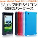 [送料無料]人気で品薄 人気の5色 Lenovo(レノボ) IdeaPad Tablet A1シリー...