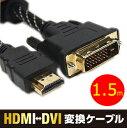 【送料無料】DVI端子を持つパソコンと、HDMI端子を持つムービーカメラやモニターをつなぐ、映像ケーブル HDMI-DVIケーブル 1.5m
