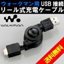 【送料無料】ソニー ウォークマン(Sony Walkman) USB接続 リール式 WM-PORT充電ケーブル 充電器 aシリーズ fシリーズ sシリーズ eシリーズ zシリーズ NW-ZX1 NW-F887 NW-F886 NW-S786 NW-S784 NW-S785 NW-S774 NW-F805 NW-E083 NW-S774K NW-S785K NW-E062 NW-S784K NW-F807等