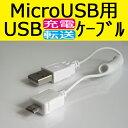 【送料無料】マイクロUSB microUSB用 USB充電/転送専用ケーブル スマホ XPERIA MicroUSB端子搭載端末 パソコン・外部バッテリーからの充電/データ転送に幅広く対応[CW-117MC]