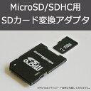 【送料無料】マイクロSD/SDHC microSD/SDHC用SDカード変換アダプタ(microSD/SDHC/64GB/32GB/16GB/8GB/4GB/2GB/1GB/521MB対応)