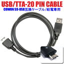 【送料無料】TTA-20ピン(TTA20ピン TTA20pin) 充電 データ転送 USBケーブル